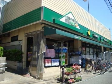 マルエツ プチ 茗荷谷店の画像1