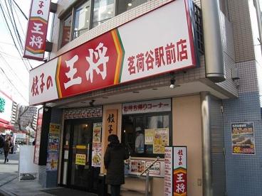 餃子の王将 茗荷谷駅前店の画像1