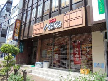 八剣伝阪急千里山駅前店の画像1