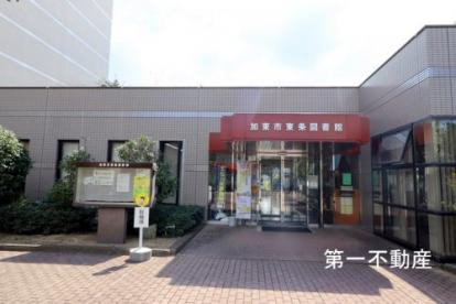 東条図書館の画像1