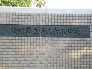 吹田市立 青山台小学校の画像1