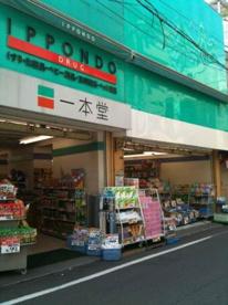 ドラッグストア 一本堂 東長崎店の画像1