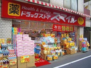 スマイルドラッグ 東長崎2号店の画像1
