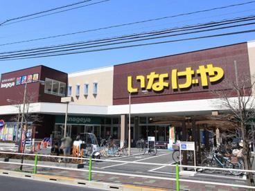 いなげや板橋小豆沢店の画像1