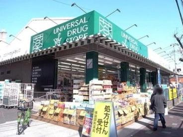 ユニバーサルドラッグ志村坂上店の画像1
