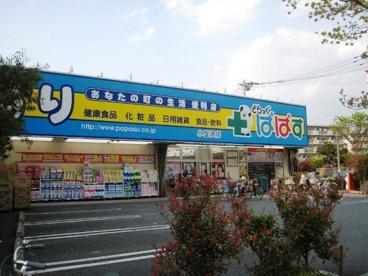 どらっぐぱぱす小豆沢店の画像1
