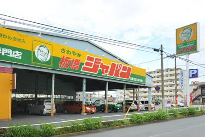 ジャパン板橋店の画像1