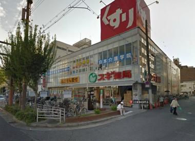 スギ薬局昭和町店の画像1