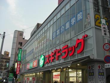 スギ薬局昭和町店の画像2