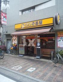 CoCo壱カレー 板橋東口店の画像1