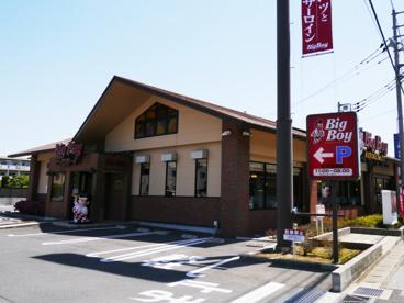 ビッグボーイ 松戸五香店の画像1