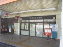 奈良右京郵便局