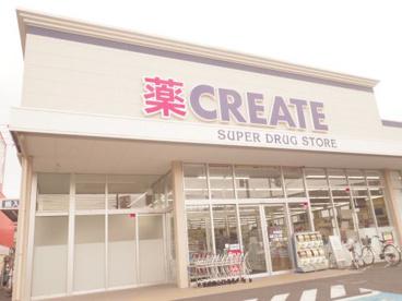 クリエイトSD 川崎末長店の画像1