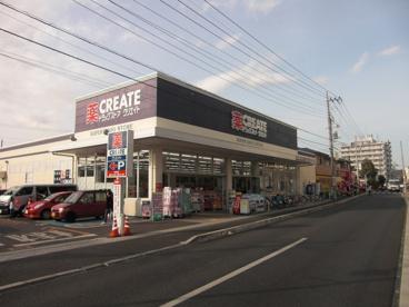 クリエイトエス・ディー 大和高座渋谷店の画像1