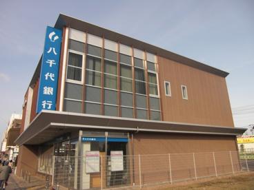 八千代銀行 高座渋谷支店の画像1