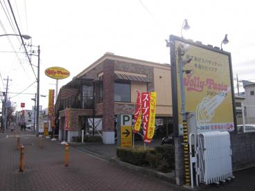 ジョリーパスタ 上和田店の画像1