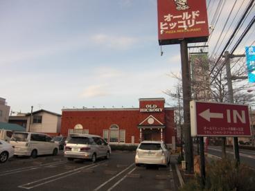 オールドヒッコリー 大和桜ヶ丘店の画像1