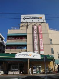 グルメシティ西八王子店の画像1