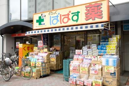 どらっぐぱぱす 要町駅前店の画像1
