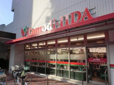 コモディイイダ 池袋立教通り店の画像1