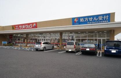 サンドラッグ日立会瀬店の画像1