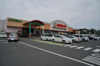 マルトSC滑川店の画像1