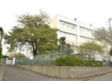川崎市立 平小学校