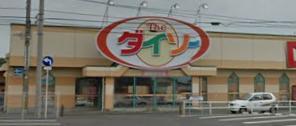ザ・ダイソー 盛岡梨木店の画像1