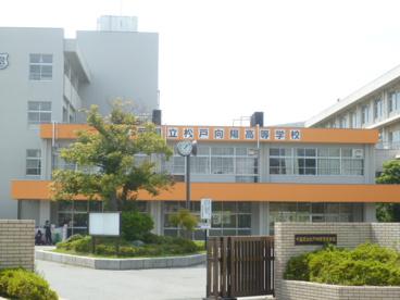 松戸向陽高等学校の画像1