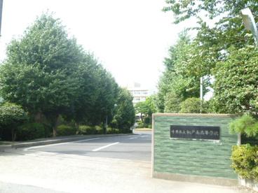 松戸南高等学校の画像1