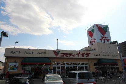 コモディイイダ松戸新田店の画像1