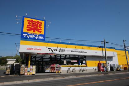 マツモトキヨシドラッグストア松飛台店の画像1