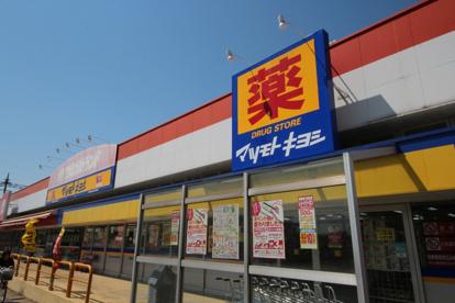 マツモトキヨシ 五香六実店の画像1