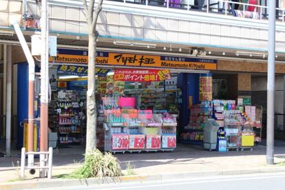 マツモトキヨシ 五香駅前通り店 の画像1