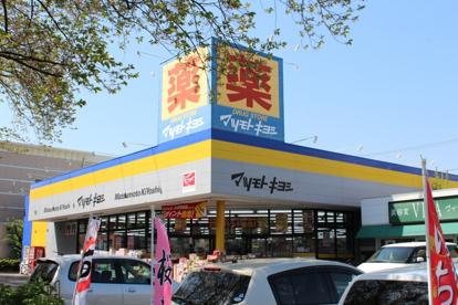 マツモトキヨシ 常盤平店 の画像1