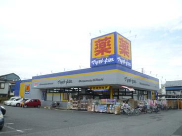マツモトキヨシ 松戸栄町店の画像1
