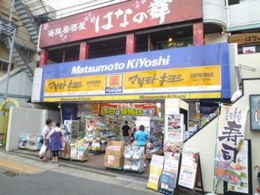 マツモトキヨシ薬北松戸東口駅前店の画像1
