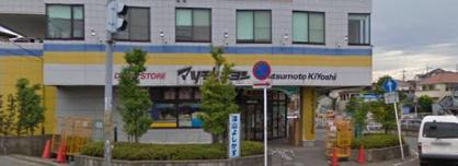 マツモトキヨシ 矢切店の画像1