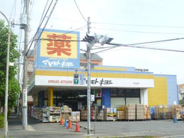 マツモトキヨシ 新松戸南店の画像1