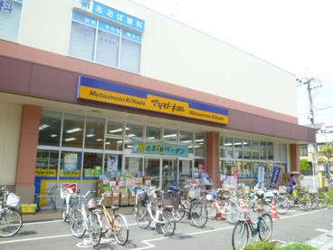 マツモトキヨシ ユーカリ新松戸店の画像1