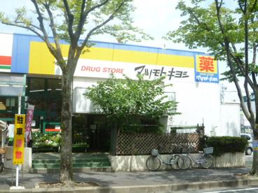 マツモトキヨシ新松戸中央店の画像1