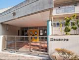 横浜市立 南太田小学校