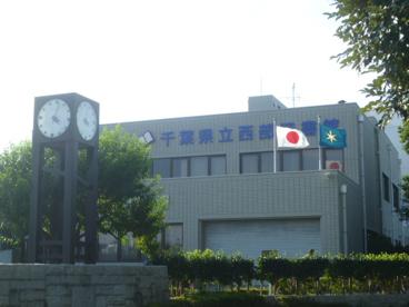 千葉県立西部図書館(千駄堀)の画像1