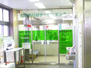 松戸市役所 行政サービスセンターの画像1