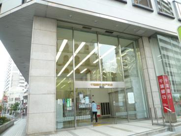 千葉銀行 松戸支店 の画像1