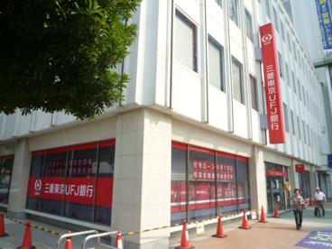 三菱東京UFJ銀行 松戸支店の画像1