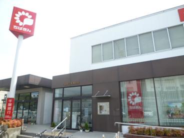 千葉銀行 馬橋支店の画像1