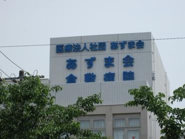 あずま会倉敷病院の画像1