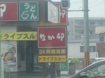 なか卯 429号倉敷中島店の画像1