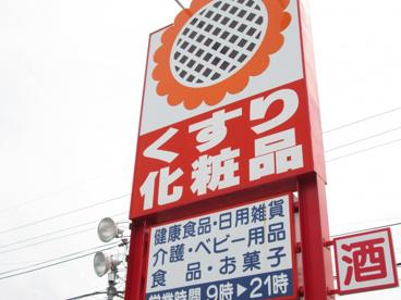 スーパー・ドラッグひまわり 中島店の画像1